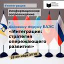 Деловой Форум ЕАЭС «Интеграция: стратегия опережающего развития»