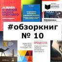 Обзор книг № 10 (2020)