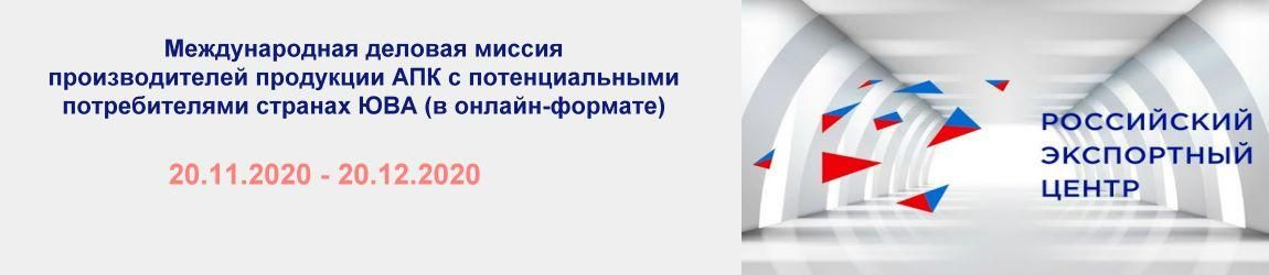Международная деловая миссия производителей продукции АПК