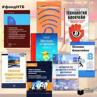 10_-_копия Научно-техническая библиотека Минпромторга Российской Федерации