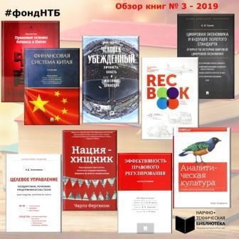3_-_копия Научно-техническая библиотека Минпромторга