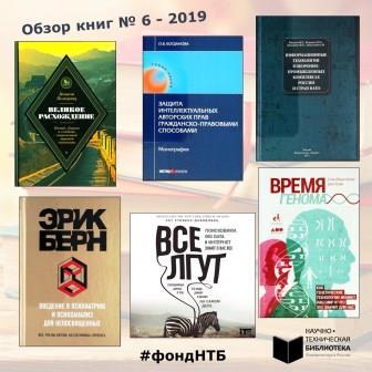 6 Научно-техническая библиотека Минпромторга Российской Федерации