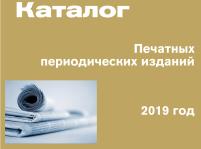 Catalog-2019 Научно-техническая библиотека Минпромторга Российской Федерации