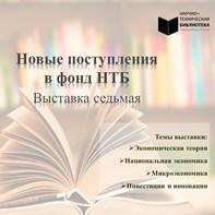 np71-0 Научно-техническая библиотека Минпромторга Российской Федерации