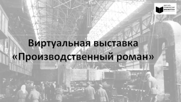 1 Научно-техническая библиотека Минпромторга Российской Федерации